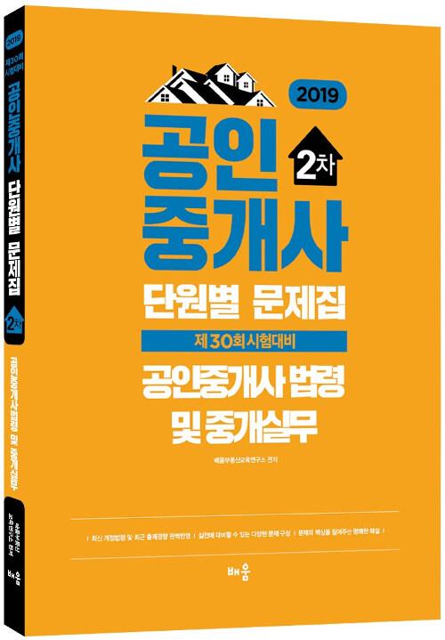 2019 배움 공인중개사 단원별 문제집 2차 공인중개사법령 및 중개실무