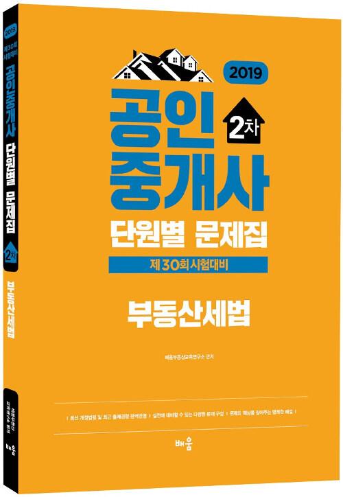 2019 배움 공인중개사 단원별 문제집 2차 부동산세법