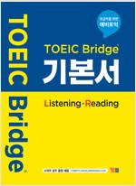 TOEIC Bridge 기본서 (Listening*Reading)