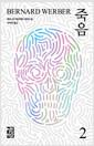죽음. 2 : 베르나르 베르베르 장편소설