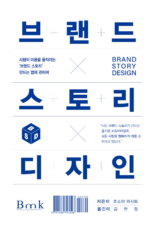 브랜드 스토리 디자인