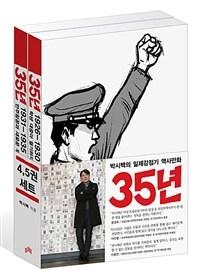35년 4~5 세트 - 전2권