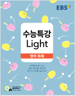 EBS 수능특강 Light 영어 독해 (2020년용)