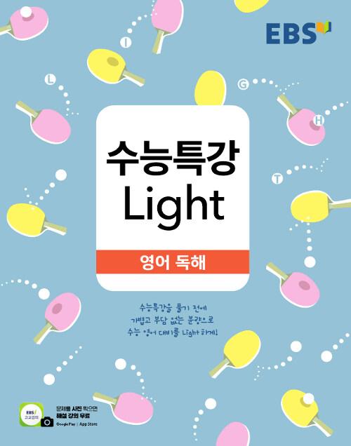 EBS 수능특강 Light 영어 독해 (2021년용)