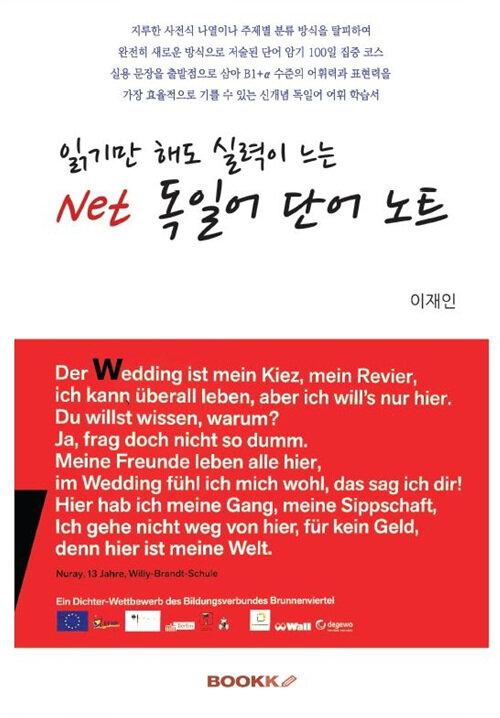 [POD] Net 독일어 단어 노트