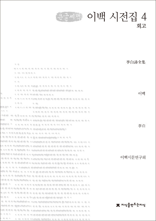 이백 시전집 4 (큰글씨책)