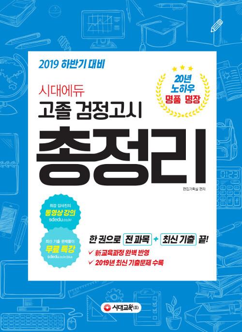 2019 고졸 검정고시 총정리