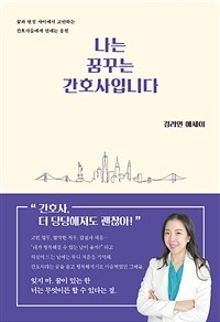나는 꿈꾸는 간호사입니다