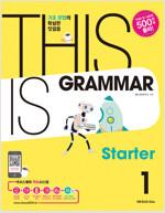 This Is Grammar Starter 1