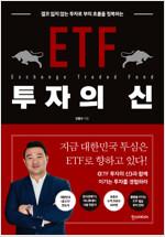 ETF 투자의 신