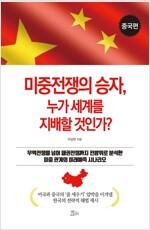미중전쟁의 승자, 누가 세계를 지배할 것인가? 중국편