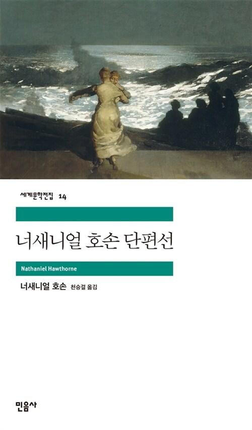 너새니얼 호손 단편선 - 세계문학전집 014