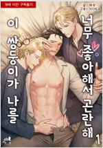 [세트] [BL] 이 쌍둥이가 나를 너무 좋아해서 곤란해 (총3권/완결)