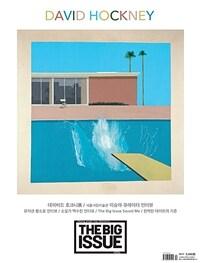 빅이슈 코리아 The Big Issue No.203 : DAVID HOCKNEY