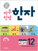 하루 한장 한자 12권 초등 6-2 (2021년용)