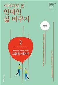 이야기로 본 인대인 삶 바꾸기 2 (교재)