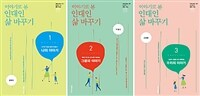 이야기로 본 인대인 삶 바꾸기 교재 세트 - 전3권