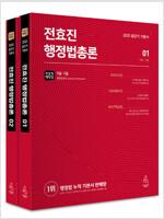 2020 전효진 행정법총론 - 전2권