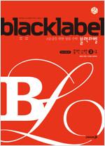블랙라벨 중학 수학 3-1 (2020년)