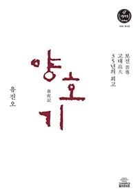 양호기 : 보전(保全) 고대(高大) 35년의 회고 / 재판