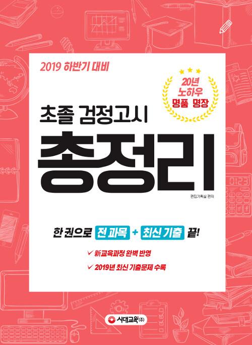 2019 하반기 대비 초졸 검정고시 총정리