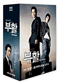 부활 감독판 박스세트 (9disc)