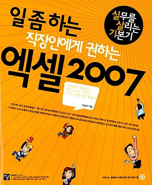 일 좀 하는 직장인에게 권하는 엑셀 2007
