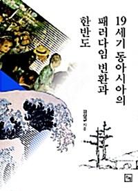 19세기 동아시아의 패러다임 변환과 한반도