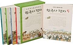 사진과 그림으로 보는 한국사 편지 - 전5권