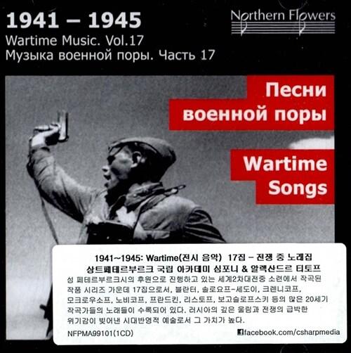 [수입] 전시 음악 17집 - 전쟁 중 음악 모음집