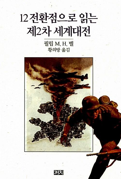 12전환점으로 읽는 제2차 세계대전