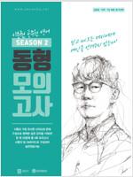 이충권 공무원영어 동형모의고사 Season 2 (서울시 & 지방직 대비)