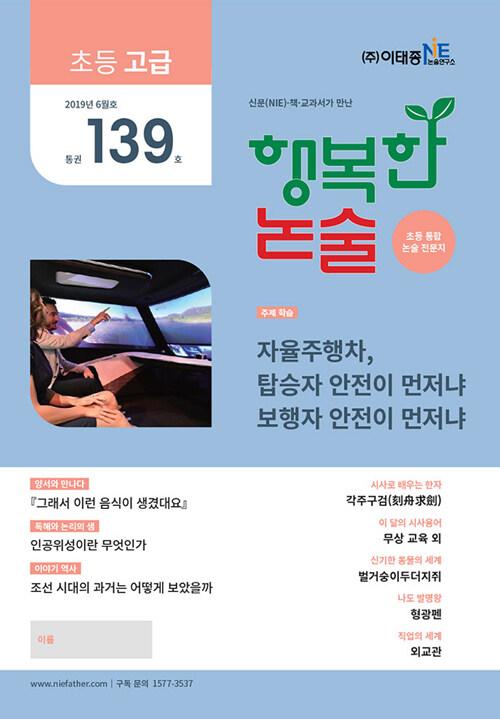 행복한 논술 초등학생용 고급 2019.6
