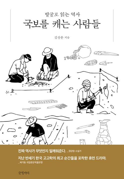국보를 캐는 사람들 : 발굴로 읽는 역사