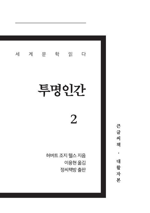 투명인간 2 (큰글씨책)