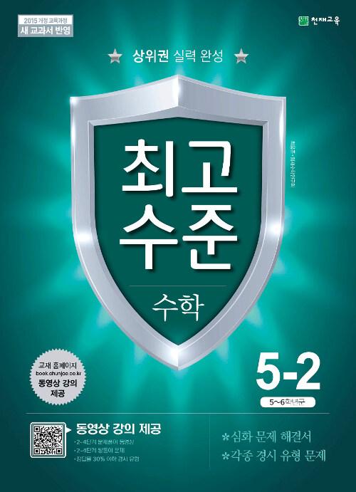 최고수준 수학 5-2 (2021년용)
