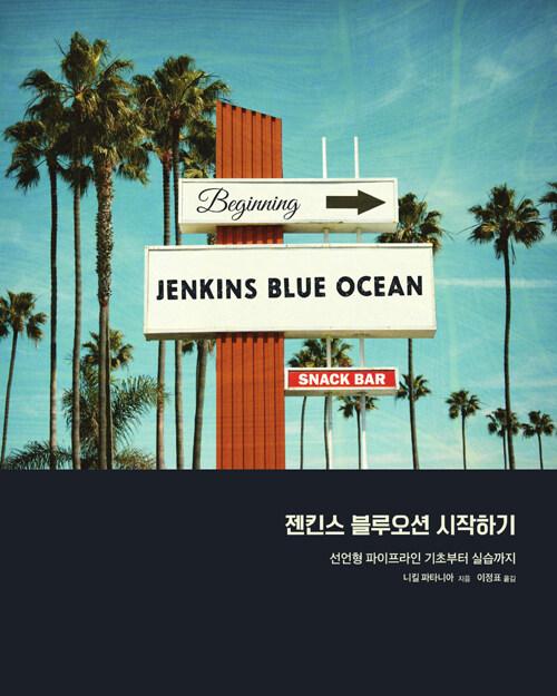 젠킨스 블루오션 시작하기 : 선언형 파이프라인 기초부터 실습까지