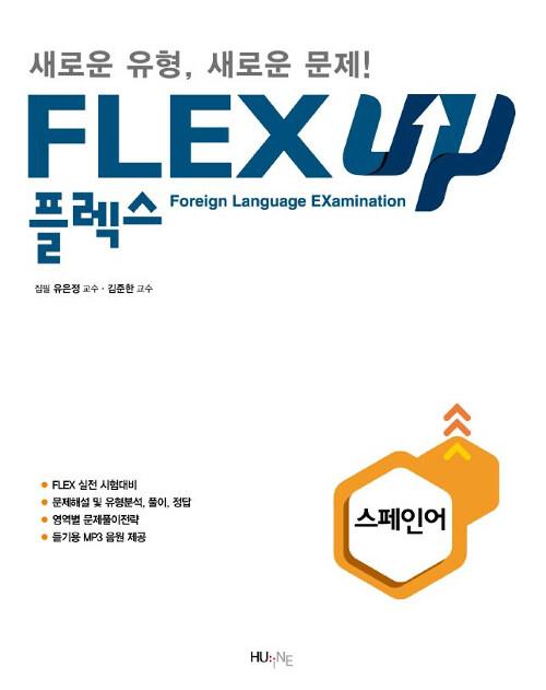 FLEX 스페인어 UP