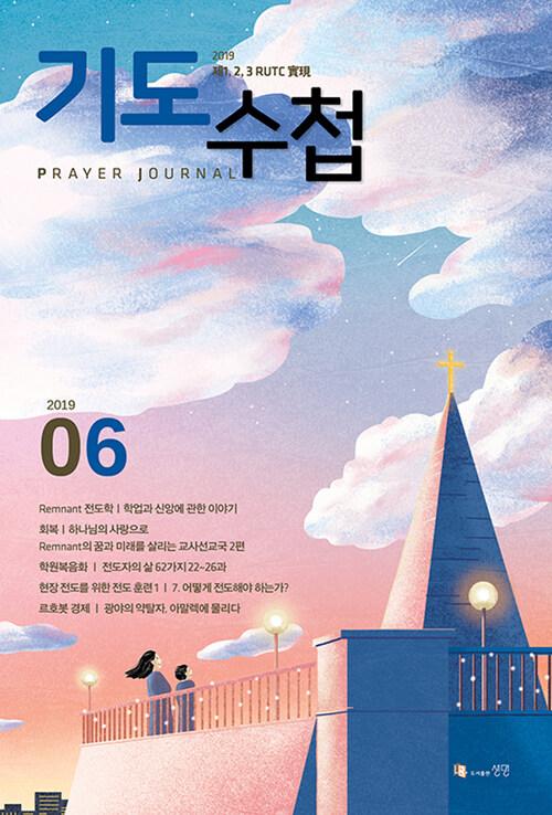기도수첩 2019.6 (한글판)