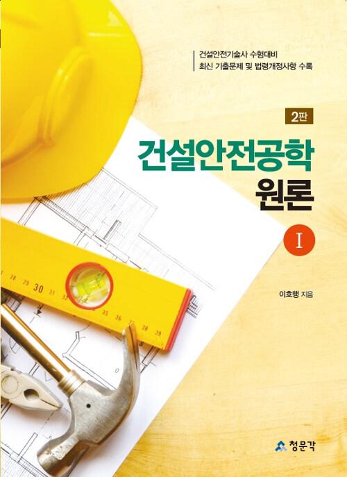 건설안전공학원론 1
