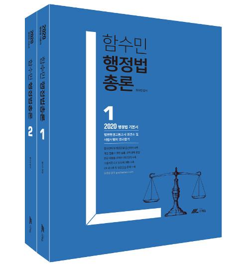 2020 함수민 행정법총론 기본서 - 전2권