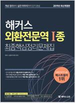 2019 해커스 외환전문역 1종 최종핵심정리문제집