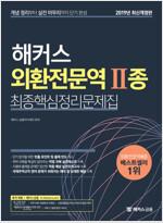 2019 해커스 외환전문역 2종 최종핵심정리문제집
