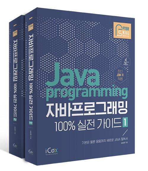 애프터스킬 자바 프로그래밍 100% 실전 가이드 세트 - 전2권