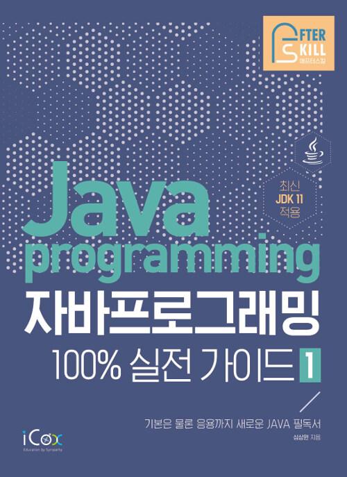 애프터스킬 자바 프로그래밍 100% 실전 가이드 1