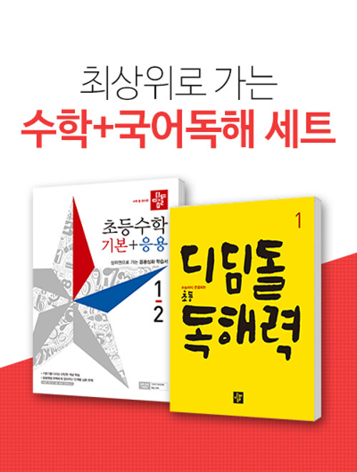 [세트] 디딤돌 초등 수학 기본 + 응용 1-2 + 독해력 1 (2019년) - 전2권