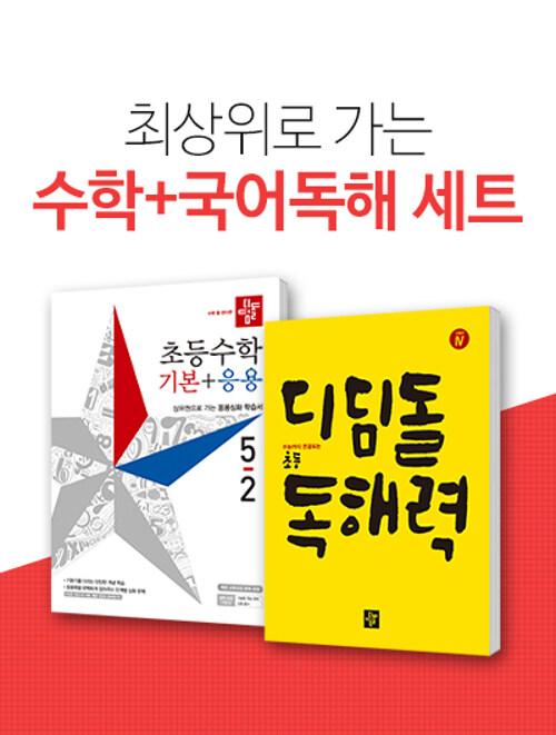 [세트] 디딤돌 초등 수학 기본 + 응용 5-2 + 독해력 고학년 4 (2019년) - 전2권