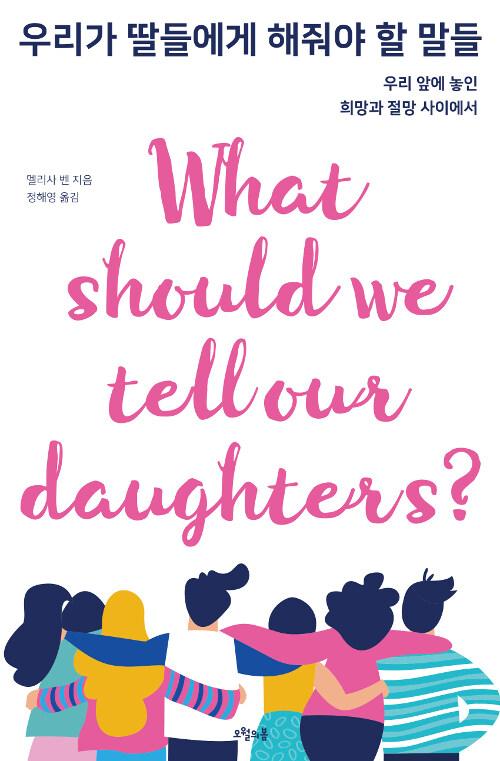 우리가 딸들에게 해줘야 할 말들