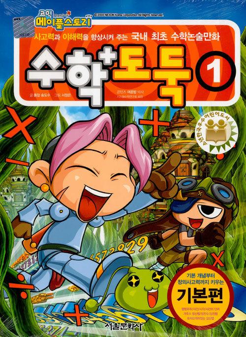 코믹 메이플 스토리 수학도둑 1