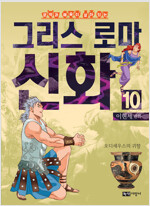 이현세 만화 그리스 로마 신화 10
